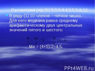 Рассмотрим ряд (1) 3,3,3,4,4,5,5,5,8,12. Рассмотрим ряд (1) 3,3,3,4,4,5,5,5,8,12