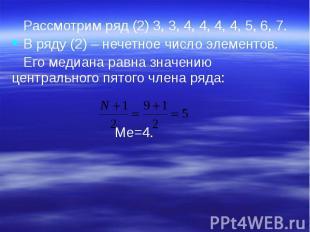 Рассмотрим ряд (2) 3, 3, 4, 4, 4, 4, 5, 6, 7. Рассмотрим ряд (2) 3, 3, 4, 4, 4,