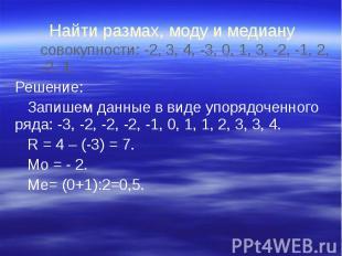 Найти размах, моду и медиану совокупности: -2, 3, 4, -3, 0, 1, 3, -2, -1, 2, -2,