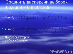 Сравнить дисперсии выборок 4,6,8,9,8 и 6,8,10,12,9 1) n=5; 2) n=5; Дисперсия вто