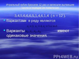 Игральный кубик бросили 12 раз и записали выпавшие числа в порядке их появления