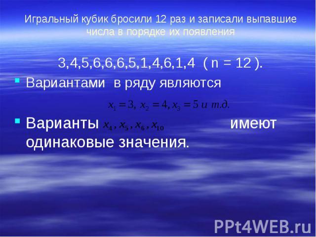 Игральный кубик бросили 12 раз и записали выпавшие числа в порядке их появления 3,4,5,6,6,6,5,1,4,6,1,4 ( n = 12 ). Вариантами в ряду являются Варианты имеют одинаковые значения.