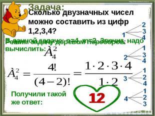 Сколько двузначных чисел можно составить из цифр 1,2,3,4?