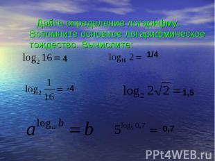 Дайте определение логарифму. Вспомните основное логарифмическое тождество. Вычис