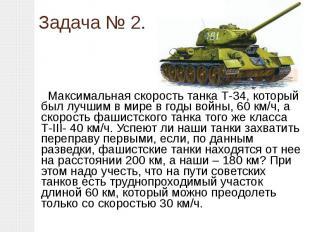 Задача № 2. Максимальная скорость танка Т-34, который был лучшим в мире в годы в