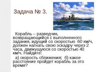 Задача № 3. Корабль – разведчик, возвращающийся с выполненного задания, идущий с