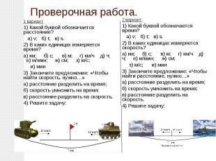 Проверочная работа. 1 вариант. 1) Какой буквой обозначается расстояние? а) v; б)
