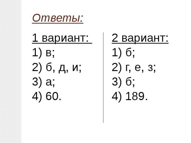 Ответы: 1 вариант: 1) в; 2) б, д, и; 3) а; 4) 60.