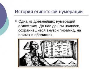 История египетской нумерации Одна из древнейших нумераций египетская. До нас дош