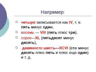 Например: четыре записывается как IV, т. е. пять минус один, восемь — VIII (пять