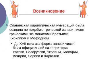 Возникновение Славянская кириллическая нумерация была создана по подобию греческ