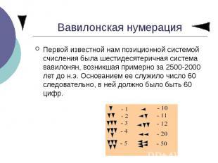Вавилонская нумерация Первой известной нам позиционной системой счисления была ш