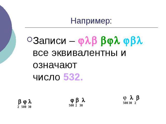 Например: Записи – все эквивалентны и означают число 532.