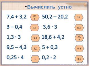 7,4 + 3,2 50,2 – 20,2 3 – 0,4 3,6 3 1,3 3 18,6 + 4,2 9,5 – 4,3 5 + 0,3 0,25 4 0,