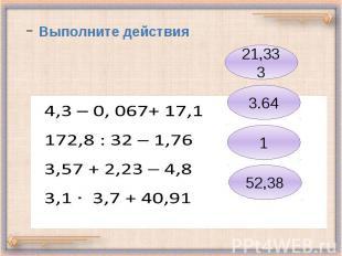 4,3 – 0, 067+ 17,1 172,8 : 32 – 1,76 3,57 + 2,23 – 4,8 3,1 3,7 + 40,91 Выполните