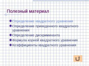 Полезный материал Определение квадратного уравнения Определение приведенного ква