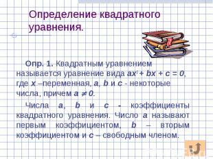 Определение квадратного уравнения. Опр. 1. Квадратным уравнением называется урав