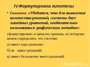 IV.Формулировка гипотезы Гипотеза: «Убедится, что для выявления количества решен