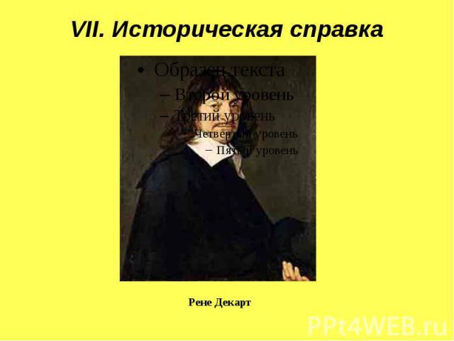 VII. Историческая справка