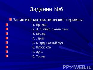 Запишите математические термины: Запишите математические термины: 1. Пр..мая 2.