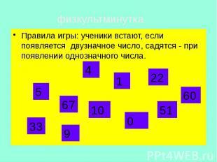 Правила игры: ученики встают, если появляется двузначное число, садятся - при по