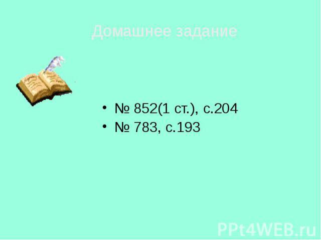 № 852(1 ст.), с.204 № 852(1 ст.), с.204 № 783, с.193