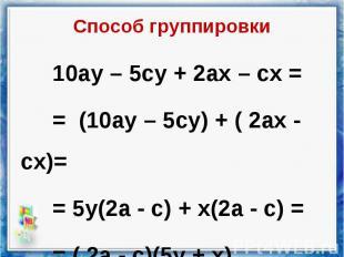 10ау – 5су + 2ах – сх = 10ау – 5су + 2ах – сх = = (10ау – 5су) + ( 2ах - сх)= =