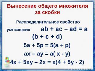 Распределительное свойство умножения ab + ac – ad = a (b + c + d) Распределитель