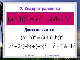 2. Квадрат разности