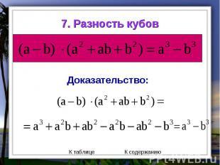 7. Разность кубов