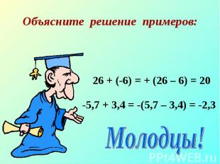 26 + (-6) = + (26 – 6) = 20 26 + (-6) = + (26 – 6) = 20
