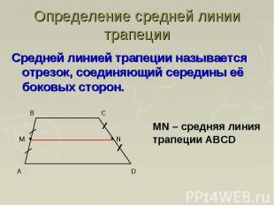 Средней линией трапеции называется отрезок, соединяющий середины её боковых стор