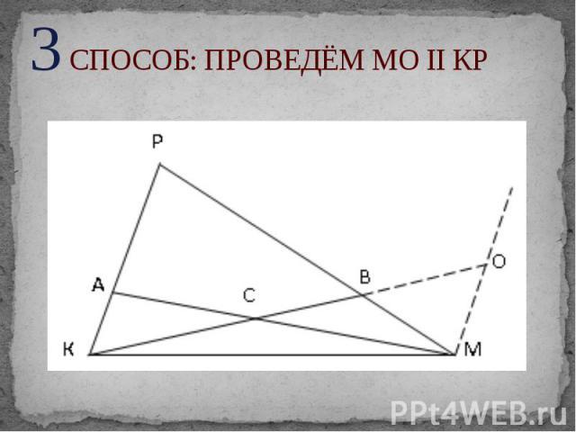 3 СПОСОБ: ПРОВЕДЁМ МО II КР