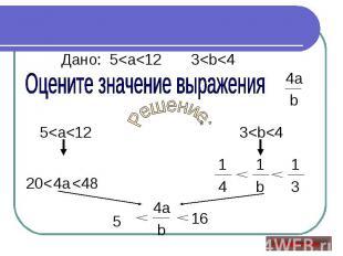 Дано: 5<a<12 3<b<4 Дано: 5<a<12 3<b<4