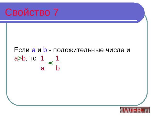 Если а и b - положительные числа и а>b, то 1 1 Если а и b - положительные числа и а>b, то 1 1 а b