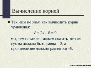 Так, еще не зная, как вычислить корни уравнения: Так, еще не зная, как вычислить