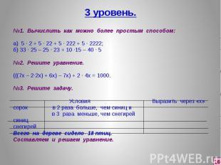 3 уровень. №1. Вычислить как можно более простым способом: а) 5 ∙ 2 + 5 ∙ 22 + 5