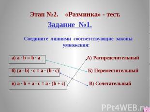 Этап №2. «Разминка» - тест. Задание №1. Соедините линиями соответствующие законы