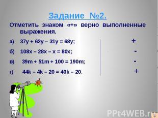Задание №2. Отметить знаком «+» верно выполненные выражения. а) 37у + 62у – 31у