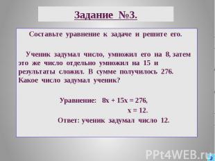 Задание №3. Составьте уравнение к задаче и решите его. Ученик задумал число, умн
