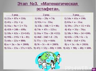 Этап №3. «Математическая эстафета». 1 ряд 2 ряд 3 ряд____ 1) 25х + 87х = 336; 1)