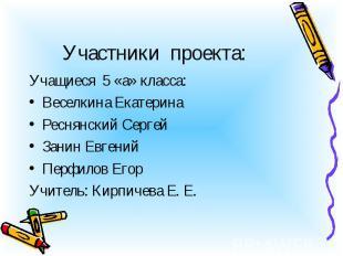 Учащиеся 5 «а» класса: Учащиеся 5 «а» класса: Веселкина Екатерина Реснянский Сер