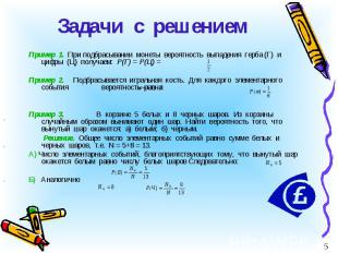 Пример 1. При подбрасывании монеты вероятность выпадения герба (Г) и цифры (Ц) п