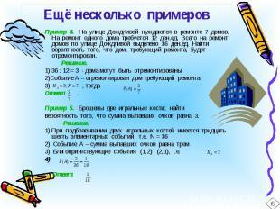 Пример 4. На улице Дождливой нуждаются в ремонте 7 домов. На ремонт одного дома