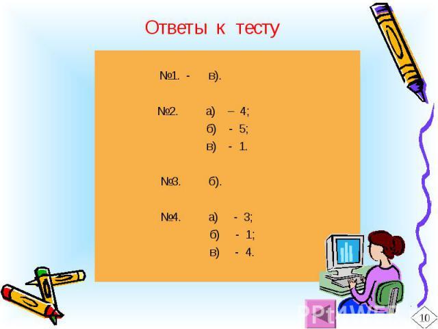 №1. - в). №2. а) – 4; б) - 5; в) - 1. №3. б). №4. а) - 3; б) - 1; в) - 4.