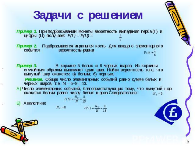 Пример 1. При подбрасывании монеты вероятность выпадения герба (Г) и цифры (Ц) получаем: Р(Г) = Р(Ц) = Пример 1. При подбрасывании монеты вероятность выпадения герба (Г) и цифры (Ц) получаем: Р(Г) = Р(Ц) = Пример 2. Подбрасывается игральная кость. Д…