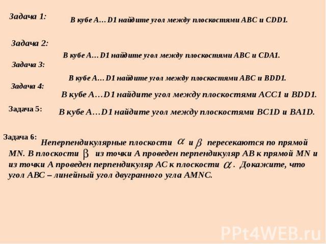 Задача 1: В кубе A…D1 найдите угол между плоскостями ABC и CDD1.