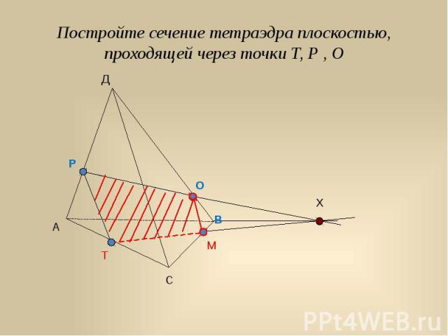 Постройте сечение тетраэдра плоскостью, проходящей через точки Т, Р , О