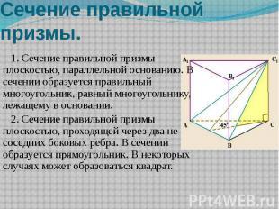 Сечение правильной призмы. 1.Сечение правильной призмы плоскостью, паралле