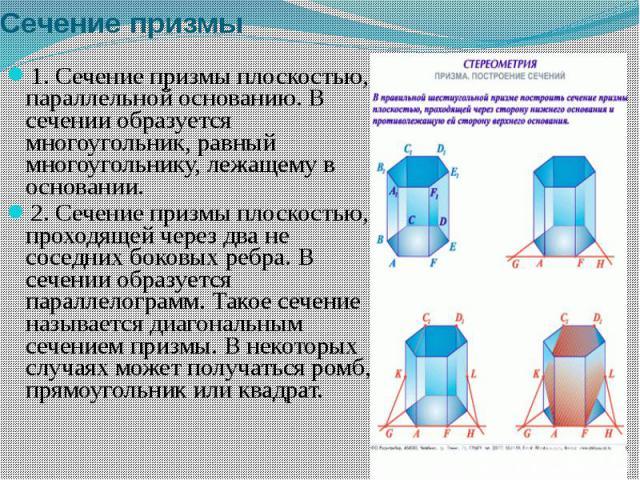 Сечение призмы 1.Сечение призмы плоскостью, параллельной основанию. В сечении образуется многоугольник, равный многоугольнику, лежащему в основании. 2.Сечение призмы плоскостью, проходящей через два не соседних боковых ребра. В сечении о…